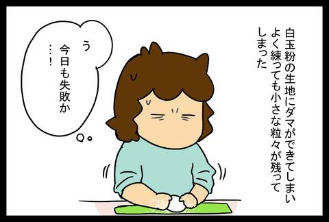 daifuku3-11