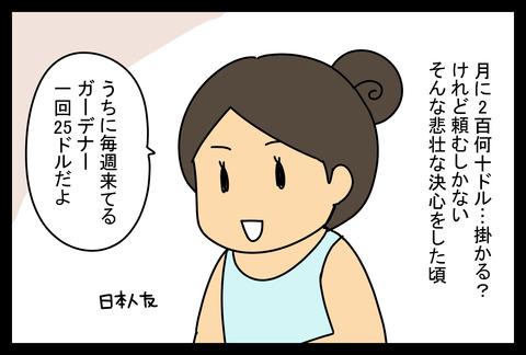niwa201810-3
