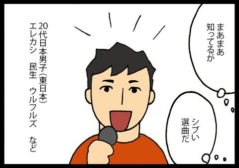 karaoke1-3