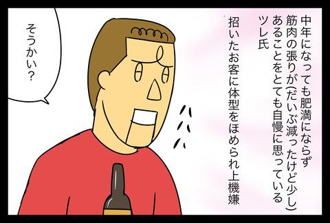 rubber1-2