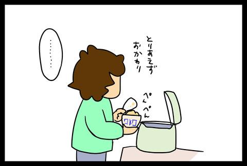 kurigohan1-6