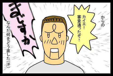 hikkoshi6-7