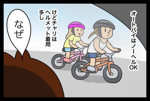 bike1-6