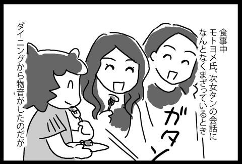 family20175-4