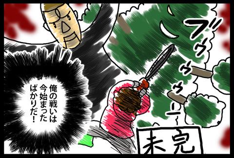 niwajijou5-5