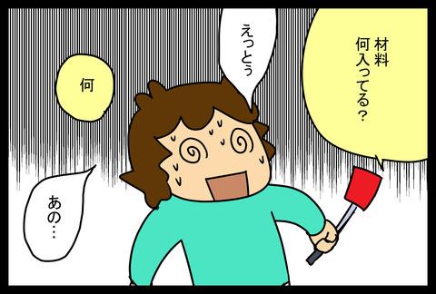 tako4-3