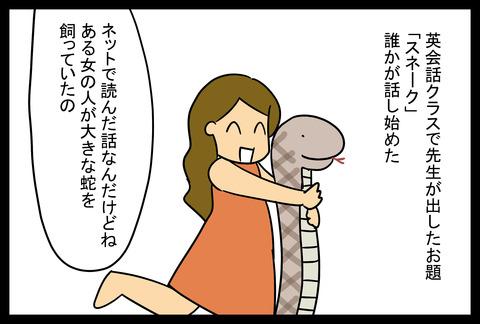 snake1-1