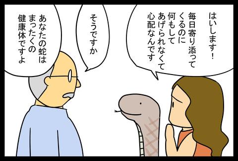 snake1-5