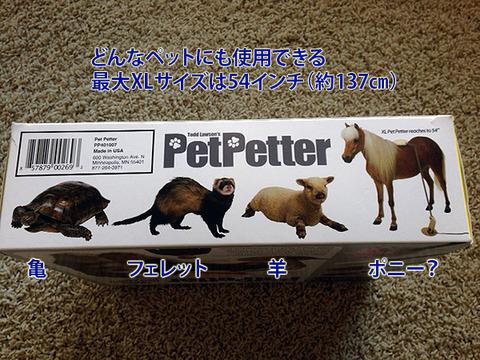 petpetter1-5
