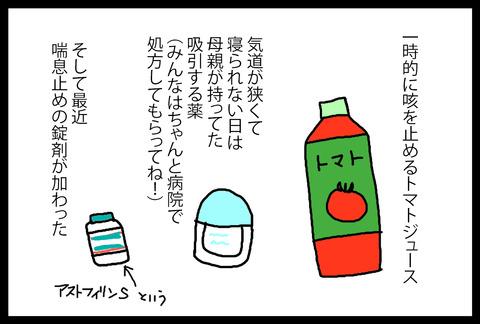 zensoku1-
