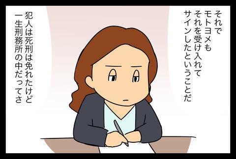 jiken2-6
