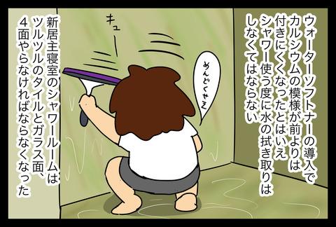 bath1-1