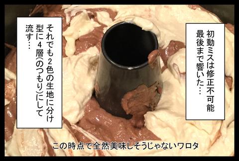 chococake1-4