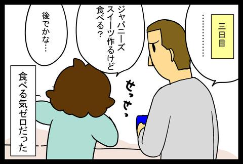 daifuku3-14