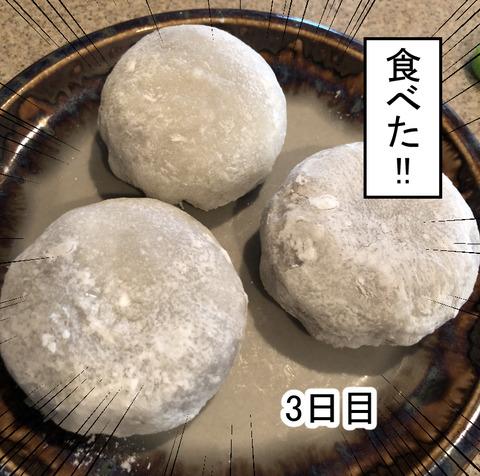 daifuku1-8