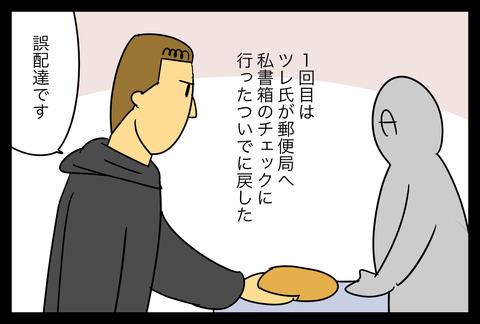 gohaiso1-2