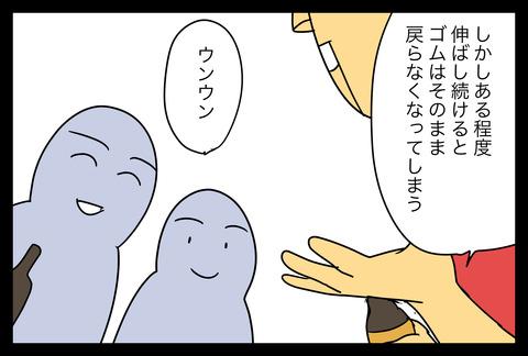 rubber1-4