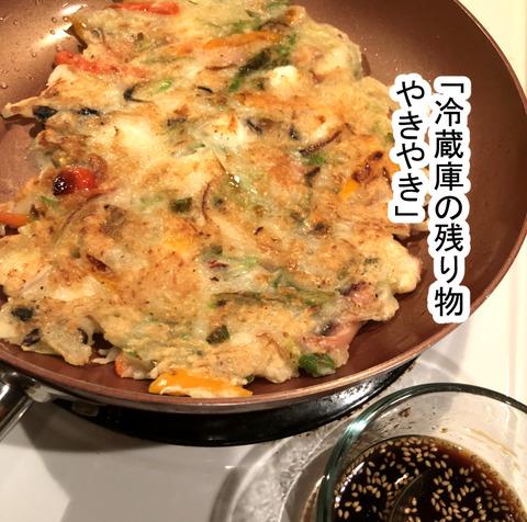 yakiyaki1-1
