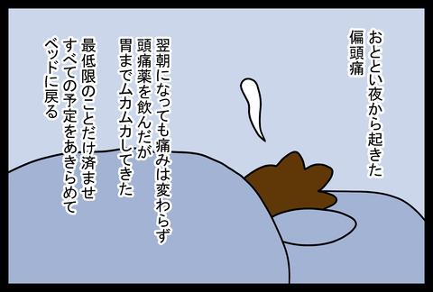 headache1-1