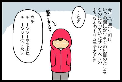 niwajijou5-1