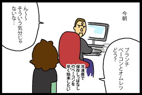 superbowl1-3