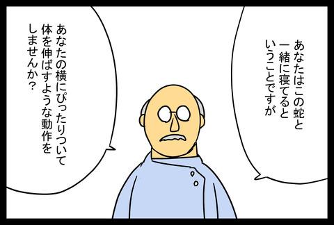 snake1-4