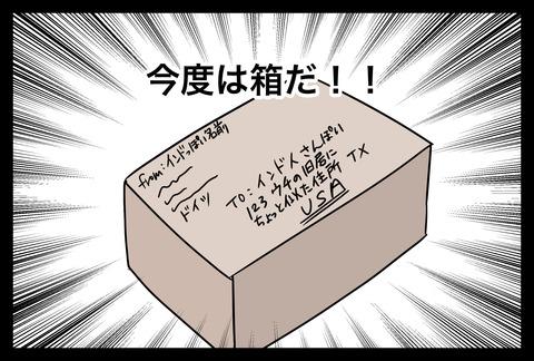 gohaiso2-4