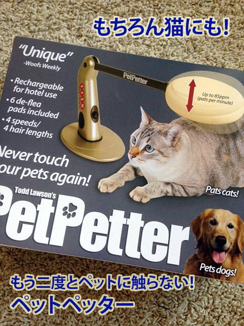 petpetter1-7