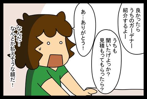 niwa201810-5