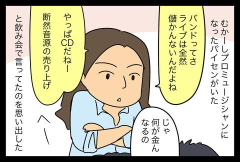 イラスト137 (1)