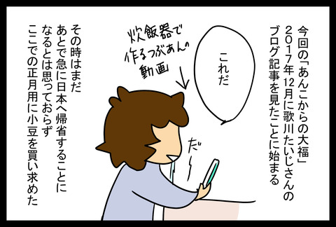 daifuku2-1