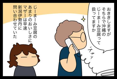 okinawa5-1
