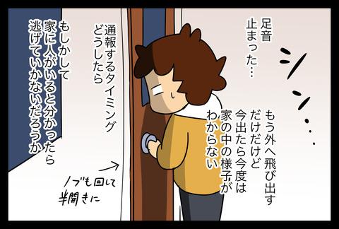 kowai181-5