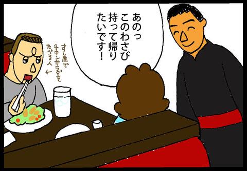 wasabi1-2