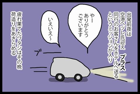 japan20171-5