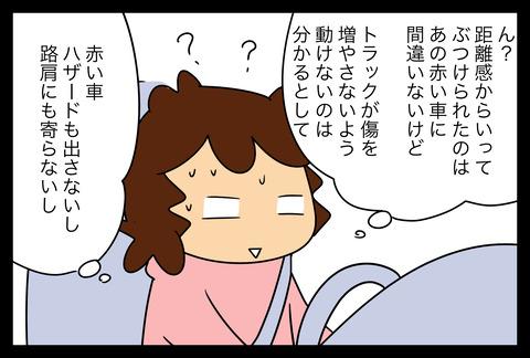 jiko2-7