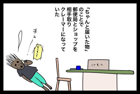 yubin2-10