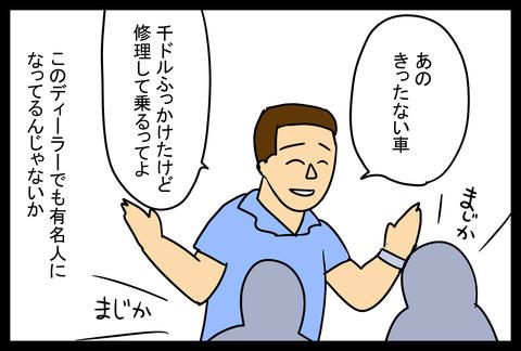 car1-9
