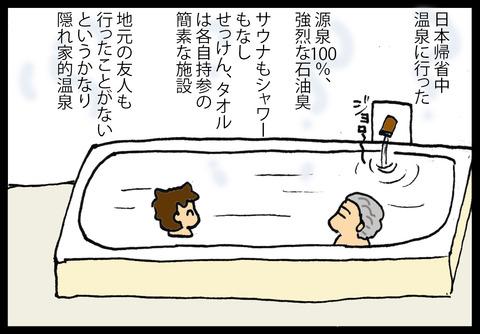 onsen1-1