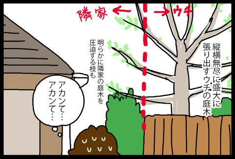 niwajijou4-1