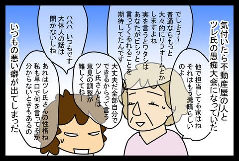 hikkoshi5-2