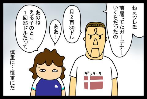 niwa201810-7