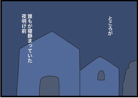 dec032020-3