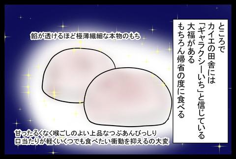 daifuku3-2