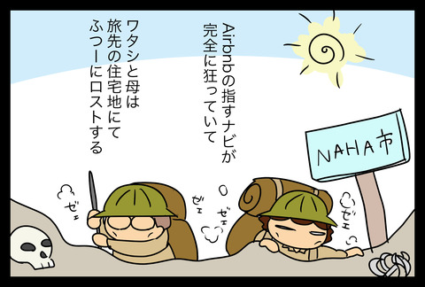naha1-2