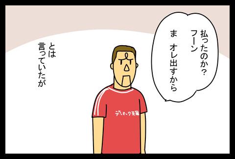 niwa201814-4