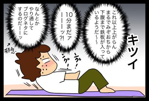 taisou1-3