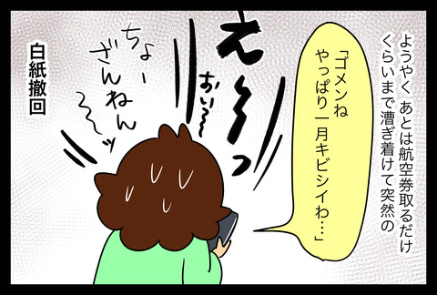 friends1-5