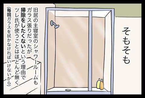bath1-2