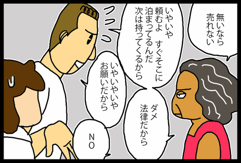 toshiwosakebu1-5